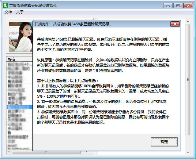 苹果兔手机微信聊天记录恢复软件截图1