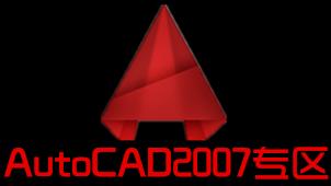 AutoCAD2007專區