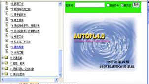 中国图书馆分类法大全