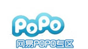 网易POPO专区