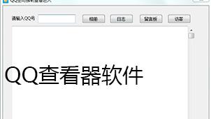 QQ查看器软件下载