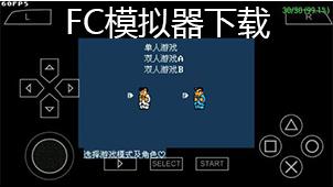 FC模擬器下載