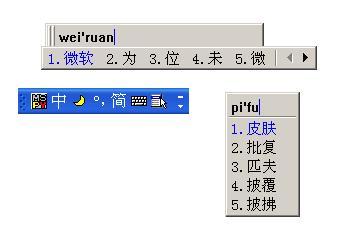 微软拼音输入法伴侣截图1