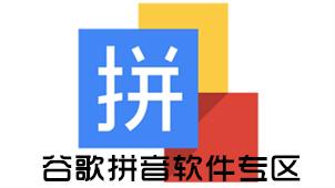 谷歌拼音软件专区