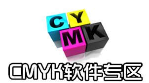 CMYK软件专区