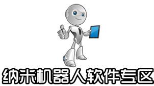 纳米机器人软件专区