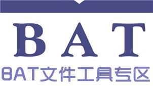 BAT文件工具专区