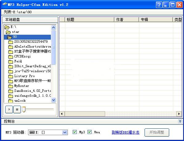 mp3歌曲排序工具MP3Helper截图