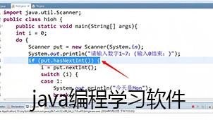 java编程学习软件