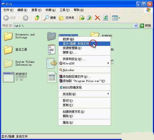 右键显示扩展名及系统文件截图