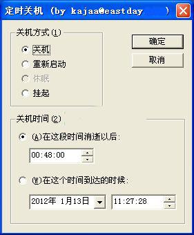 win7定时关机软件截图