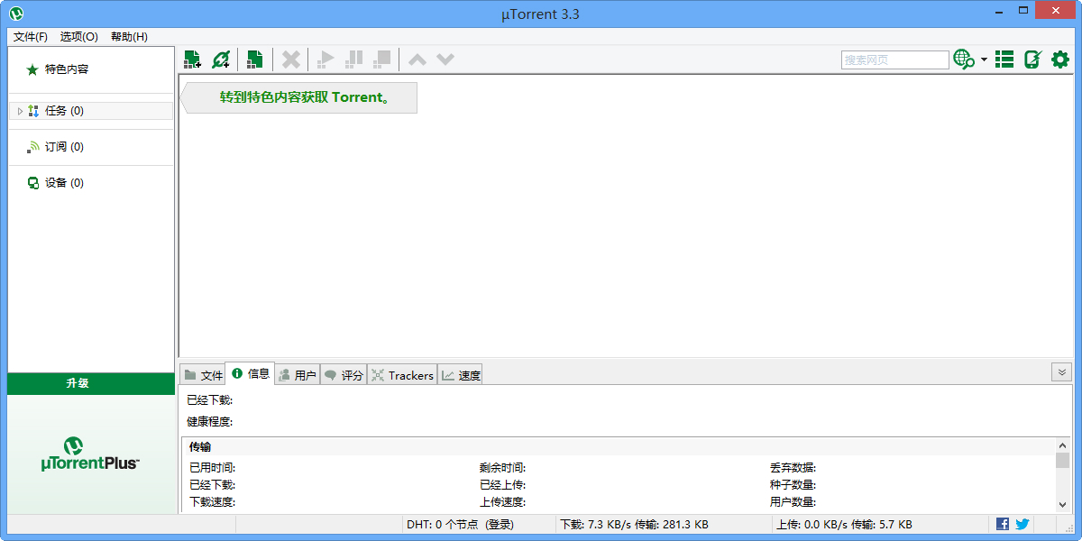 µTorrent uTorrent截图1
