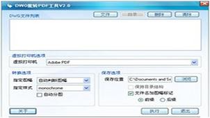 DWG转PDF大全