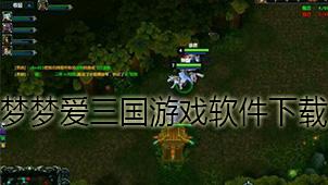 梦梦爱三国游戏软件下载
