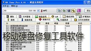 移动硬盘修复工具软件下载