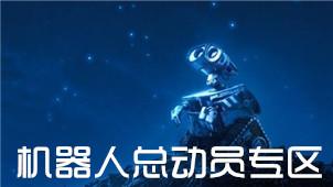 机器人总动员专区