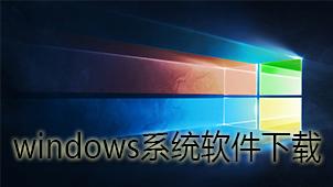 windows系统软件下载