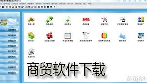 商贸软件下载