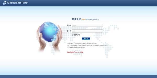 宇博OA办公系统截图