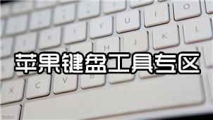 苹果键盘工具专区