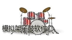 模拟架子鼓软件下载