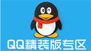 QQ精简版专区
