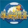 淮安摜蛋網游戲
