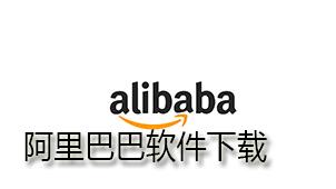 阿里巴巴软件下载