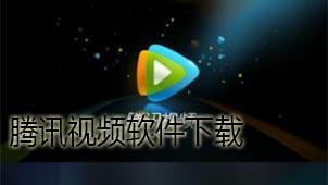 騰訊視頻軟件下載