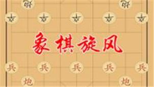象棋旋風游戲專區