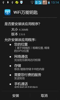 手机密码软件截图1