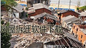 房屋拆迁软件下载