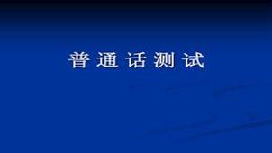 普通话练习软件专题