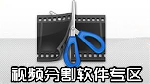视频分割软件专区