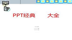 PPT模板免费下载大全
