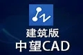 中望CAD2015段首LOGO