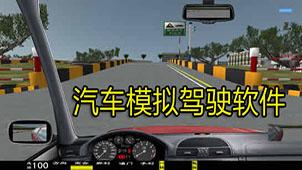 汽车模拟驾驶专题