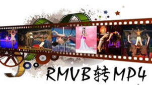 RMVB转MP4大全