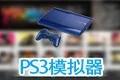 PS3模拟器段首LOGO