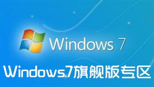 Windows7旗舰版专区
