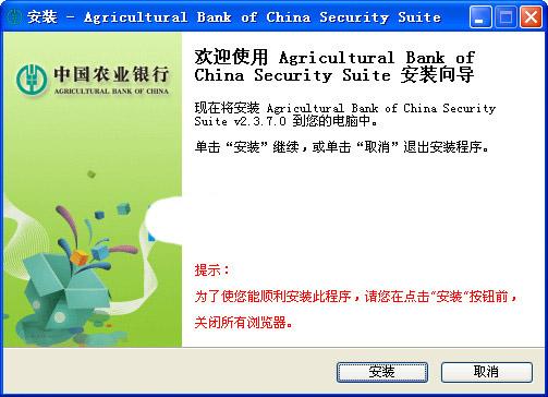 农行网银证书截图