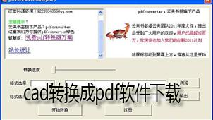 cad转换成pdf软件下载