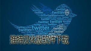 推特汉化版软件下载