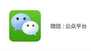 微信公共平台专区