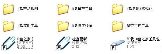 U盘之家全能工具包截图