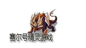 赛尔号精灵游戏下载