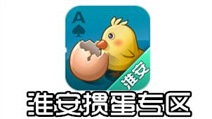 淮安掼蛋专区