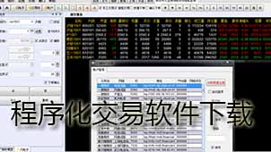 程序化交易软件下载
