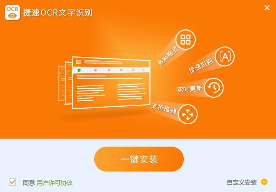 捷速pdf文字识别软件截图1