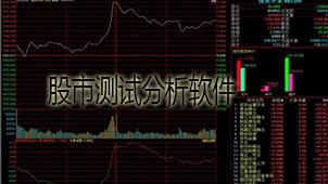 股市测试分析软件